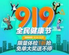 """""""919全民健康节""""玩法重磅升级,免单大奖送不停"""