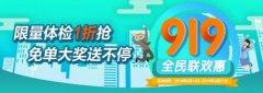 """2018""""919全民健康节""""最全抢购攻略"""