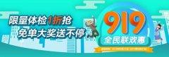 919全民健康节:千元体检一折秒杀,仅91.9元
