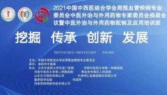 珍宝岛药业协办2021中国中西医结合学会周围血管疾病专委会中医外